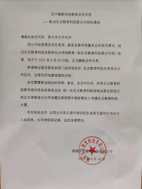 乐贞教育科技解除师创教育合作关系——取消星沙分校通知(图1)